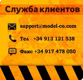MODEL&CO Служба клиентов. Тел. +34 913 121 538 Факс +34 917 478 050