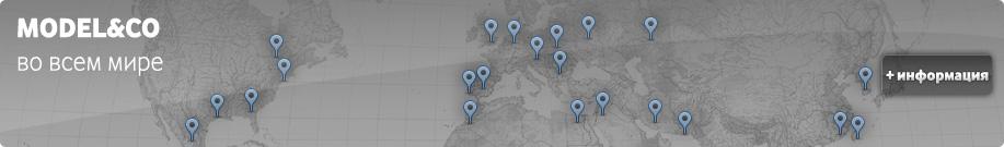 MODEL&CO Международная, фундамент инженерного оборудования для аренды и продажи по всему миру
